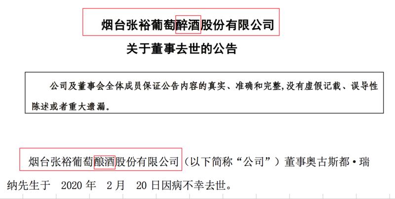 """张裕""""不识""""自家姓名?发布""""乌龙""""公告"""