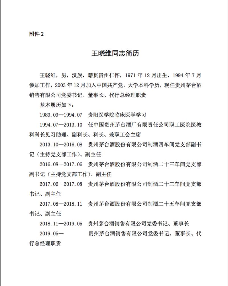 贵州茅台免去万波、张家齐、李明灿副总 涂华彬、王晓维接任