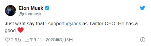 推特CEO遭遇下台危机之际 马斯克公开力挺