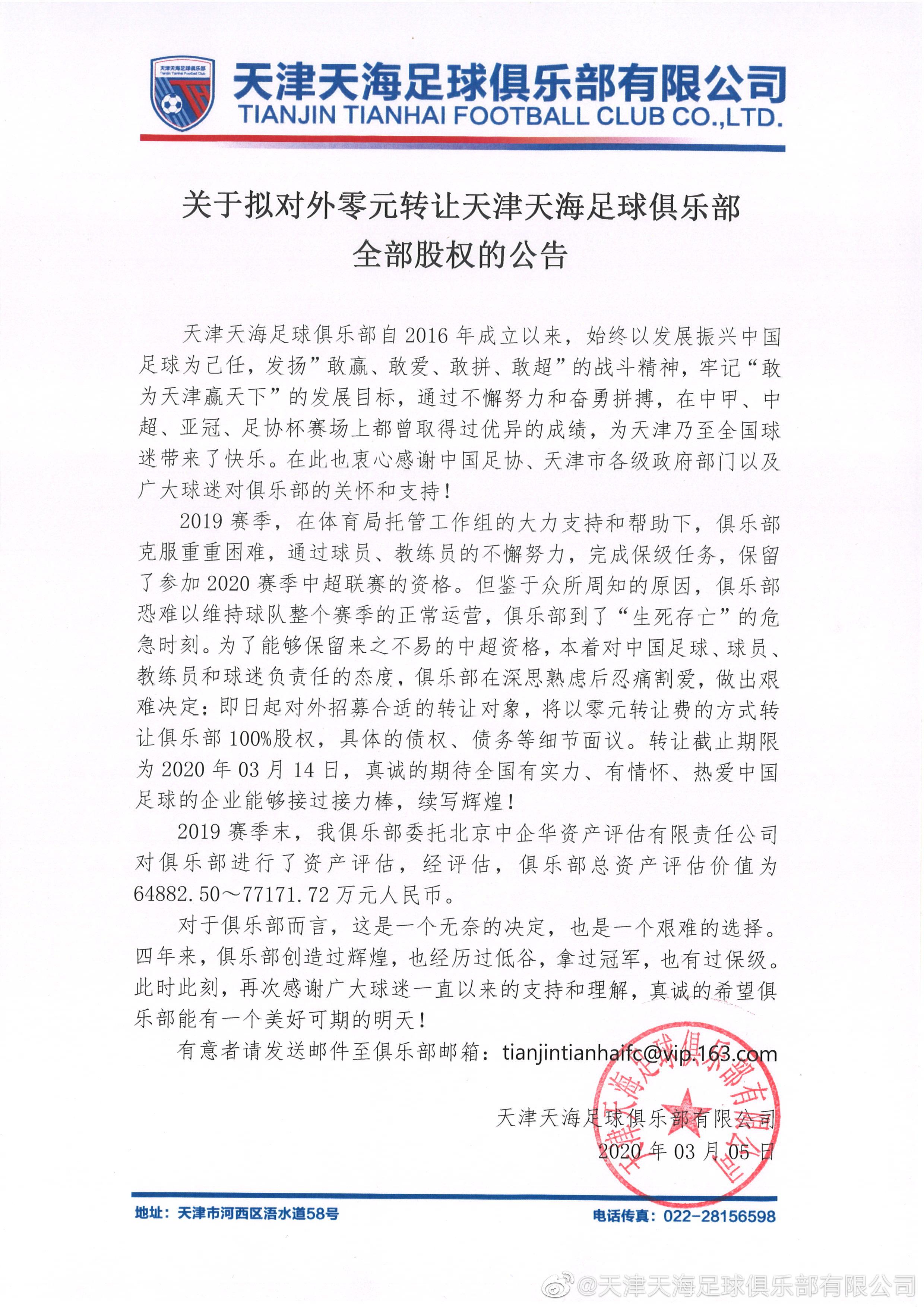 权健传销案判决两个月后,旗下足球俱乐部0元求转让