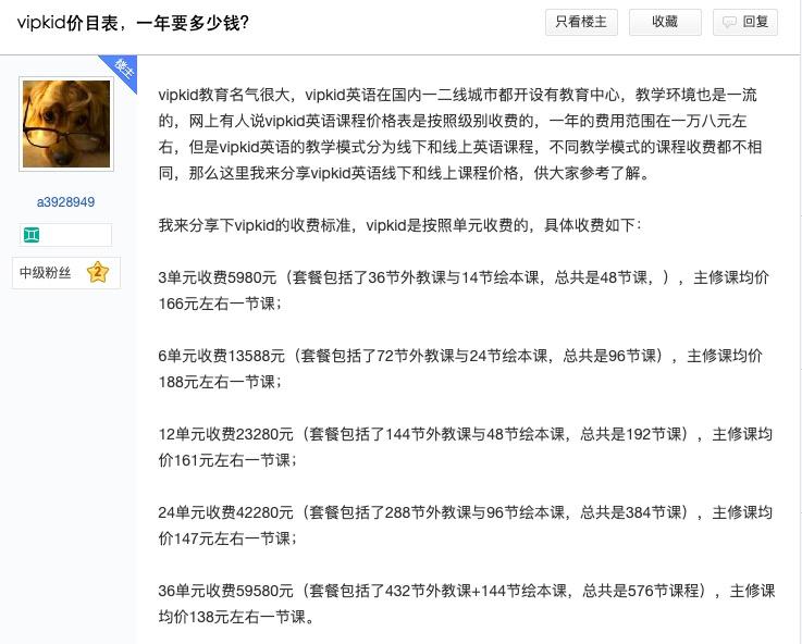 VIPKID频遭网友投诉退费难 预付费方式引争议