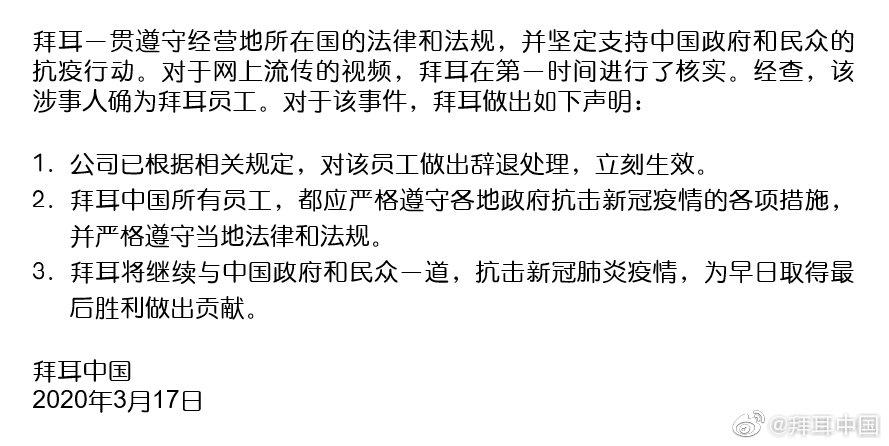 返京外籍女子拒绝隔离外出跑步 拜耳中国:已辞退