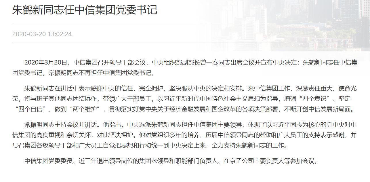 朱鹤新出任中信集团党委书记 常振明掌舵十年后卸任
