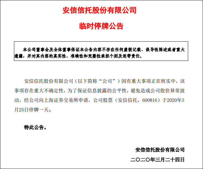 安信信托重大事项申请临停,涉诉金额累计达120亿