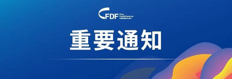 """""""去不去""""5.21成都春糖?85%受访酒商表示:考虑去参与"""