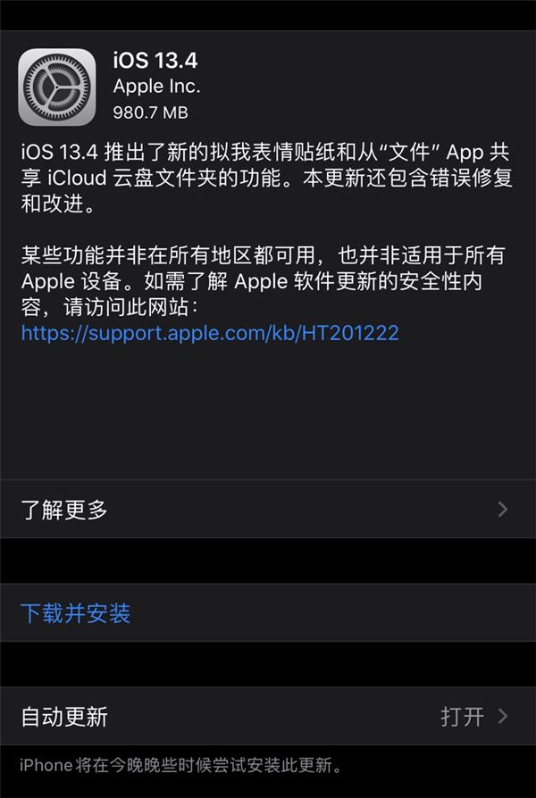 苹果发布iOS/iPadOS 13.4正式版更新:iPad支持触控板