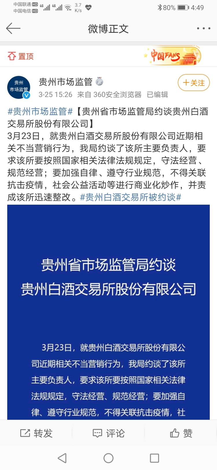 """贵州市场监管局约谈贵州白酒交易所,""""1499元购茅台""""活动被指炒作"""