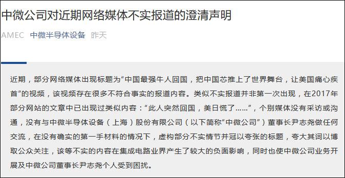 """媒体炒作""""中国最强牛人"""" 中微公司称董事长受到困扰"""