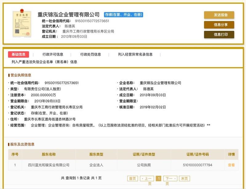 """""""烂尾停工、开发商消极处理"""" 重庆蓝光公园华府屡遭网友诟病"""