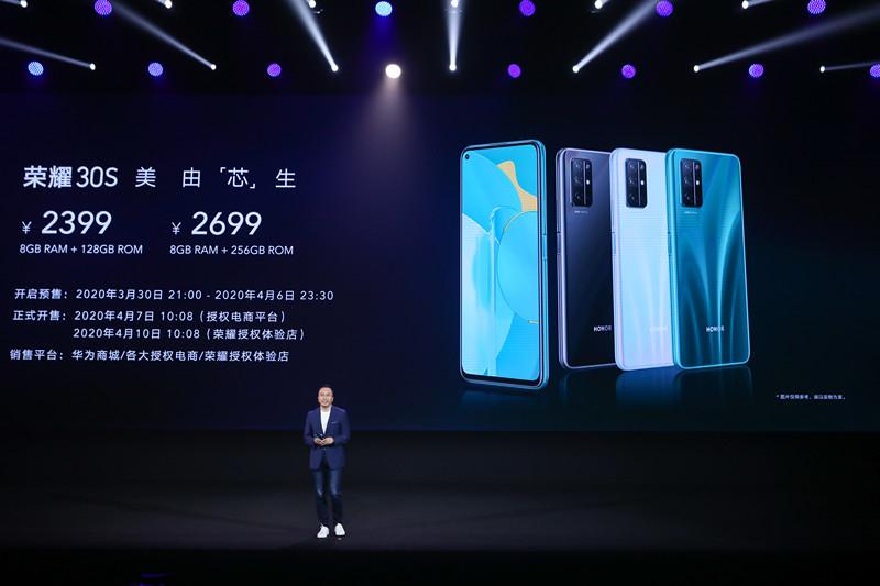 华为荣耀30S首发,搭载麒麟820芯片,售价2399元起