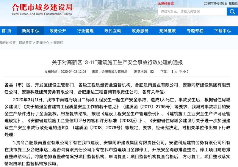 A股中南建设合肥项目中南樾府因安全事故死1人遭通报