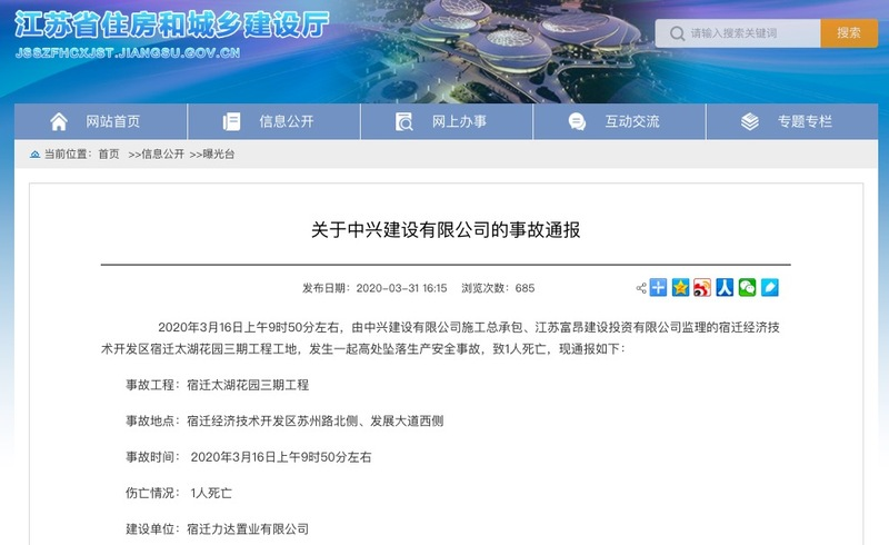 """建筑""""老赖""""中兴建设承包新城控股项目事故死1人遭主管部门通报"""