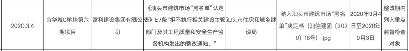 """保利发展子公司富利建设被纳入汕头建筑市场""""黑名单"""""""