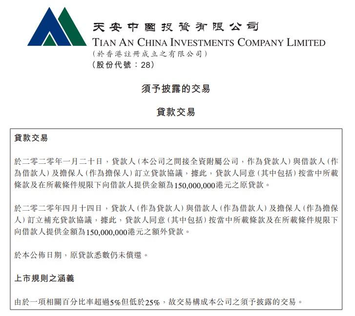 尚未偿还 天安中国向全资附属公司再贷款1