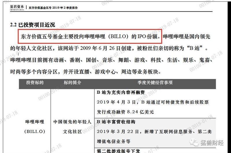 投资者亲述:基岩资本8亿基金投向B站暴雷,京东东家金服代销涉嫌违规宣传(内附合同)