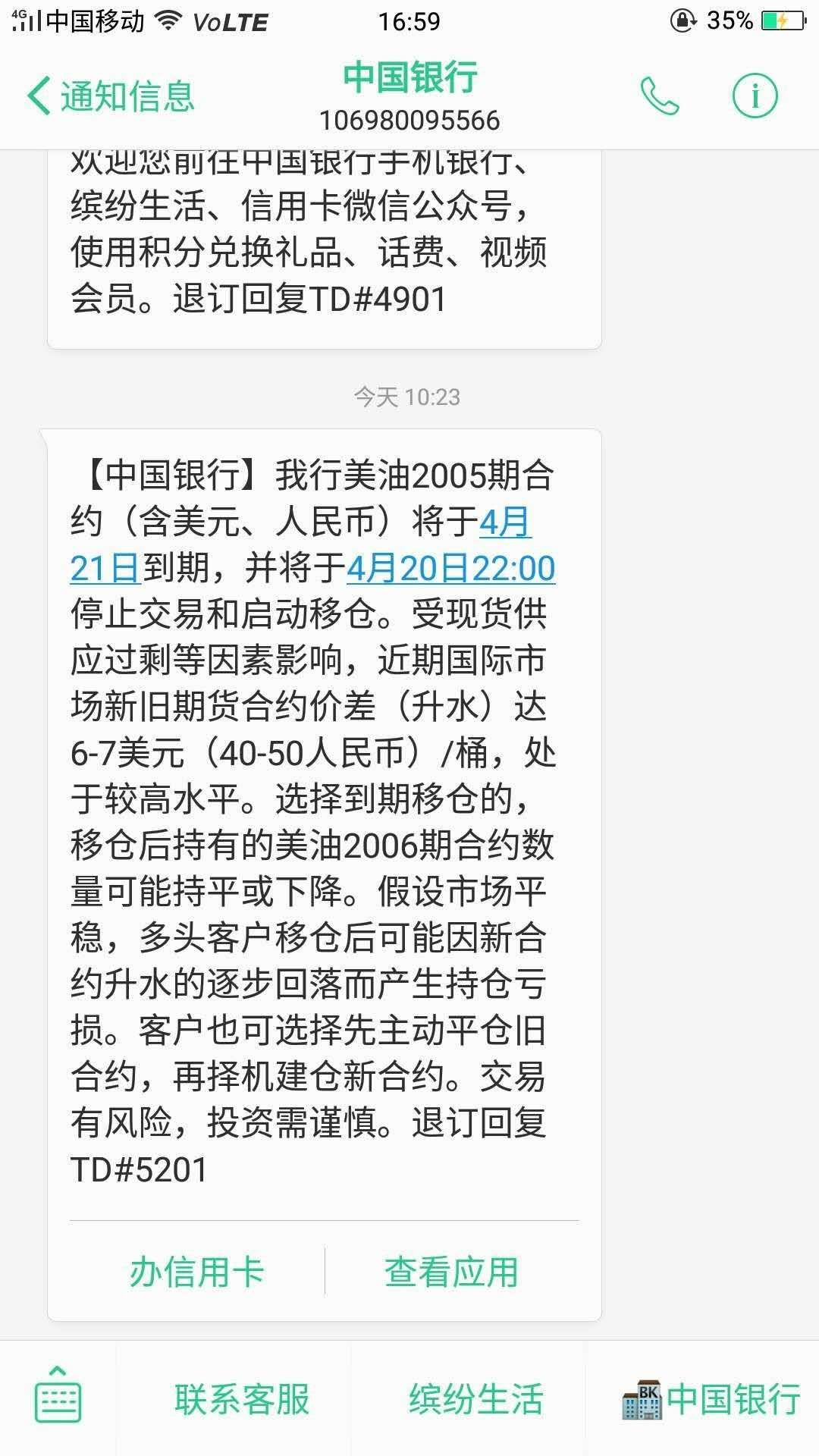 中国银行原油宝曝漏洞闷杀散户 有投资者需倒贴银行近千万