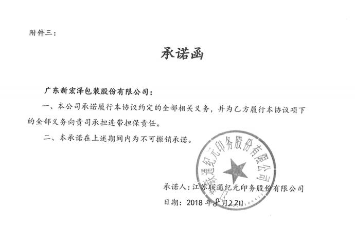 新宏泽子公司实名举报:上市公司曾要求其业绩造假