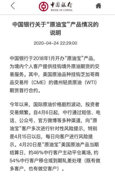 中国银行:曾多次提示风险 对客户遭受损失深感不安
