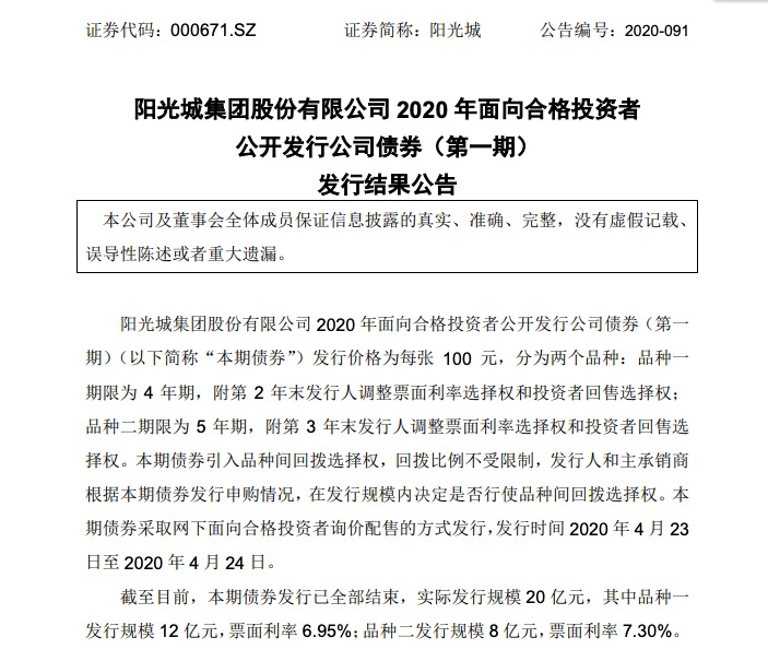 阳光城完成发行28亿元公司债 票面利率最低为6.95%