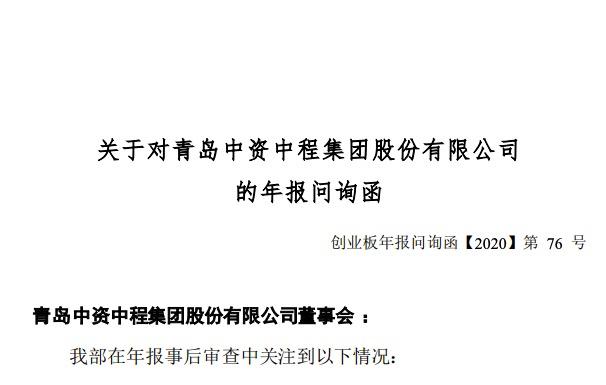 青岛中程遭深交所问询:是否存在利润调节?偿债能力是否存在重大变化?