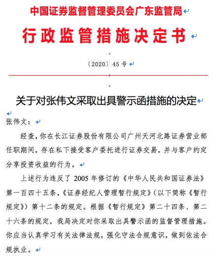 员工代客炒股,还约定收益分成,长江证券营业部遭罚