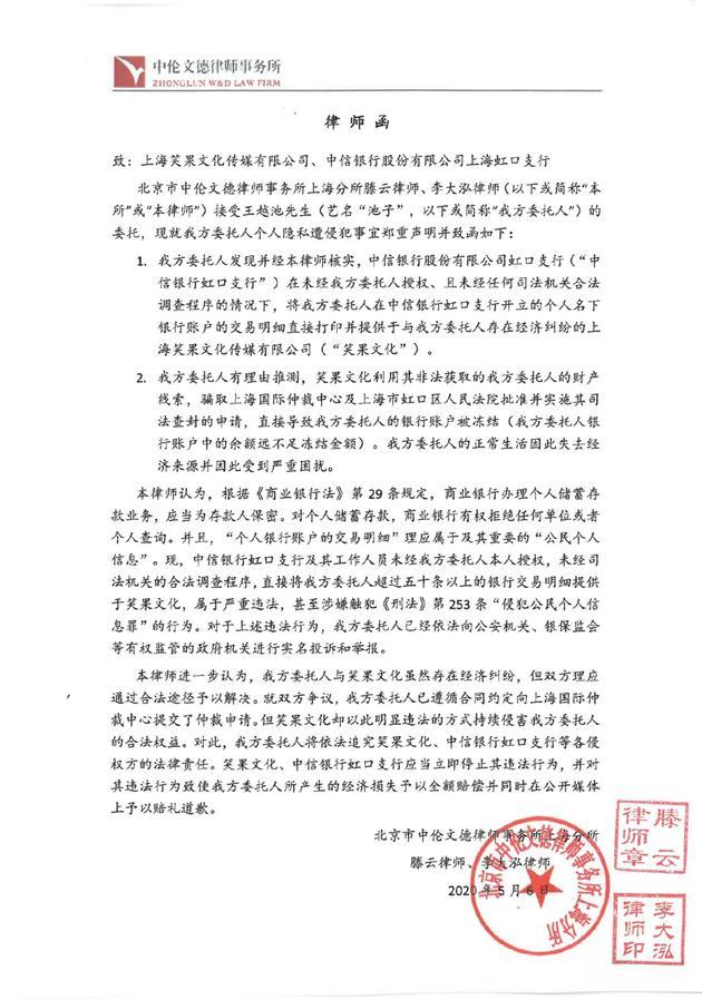 中信银行深夜致歉池子:相关员工被处分 支行长撤职