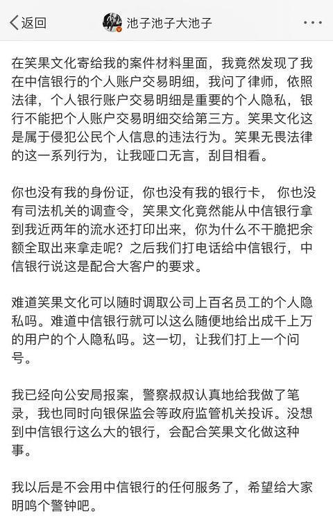 中信银行违规泄露客户流水 客户信息管理或存漏洞