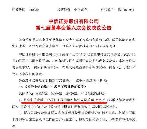 中信证券45亿深圳湾区盖楼,款项超一季度净利