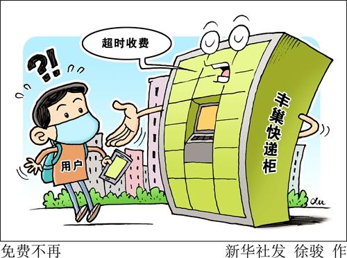 丰巢快递柜用户超时收费引争议 会引发哪些连锁反应?