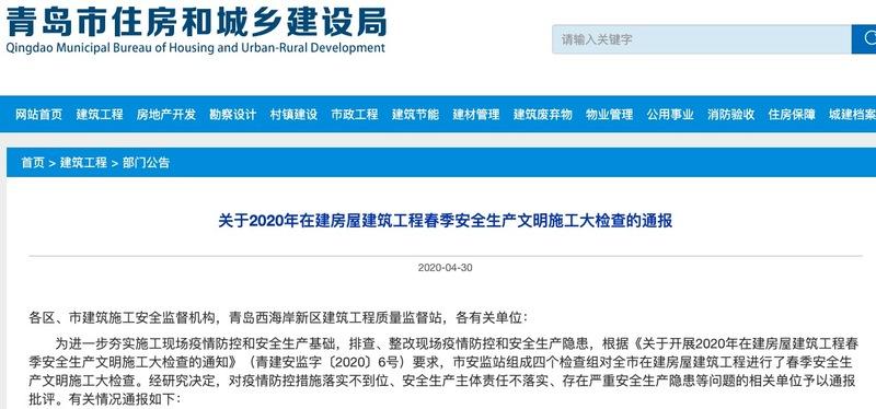 上海宝冶施工的青岛国际院士港项目遭通报:未严格落实疫情防控措施及多项安全隐患问题