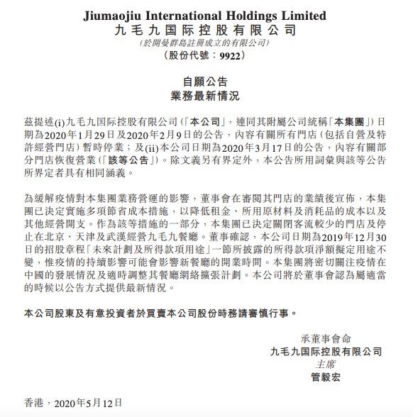 九毛九关闭北京天津武汉餐厅 回应称正在转型升级