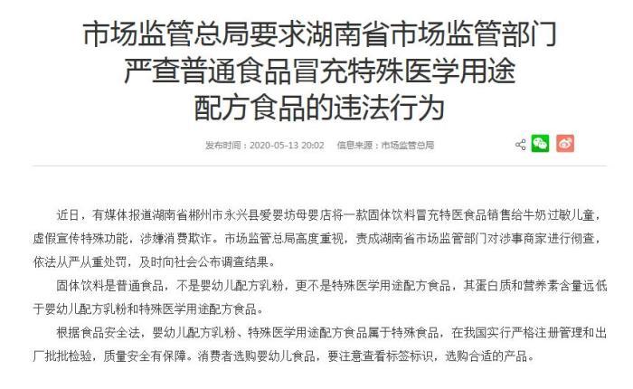 市场监管总局:彻查湖南郴州奶粉事件 从严从重处罚