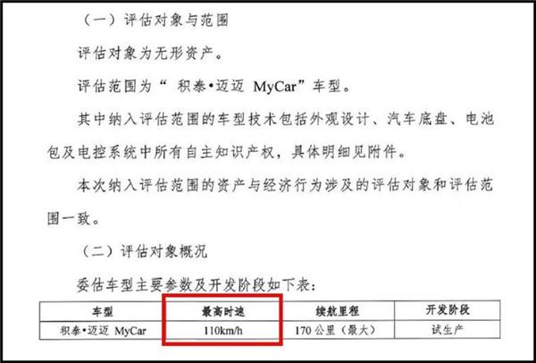 赛麟汽车董事长遭举报 江苏如皋数十亿国资流失谜团 四大疑点亟待厘清