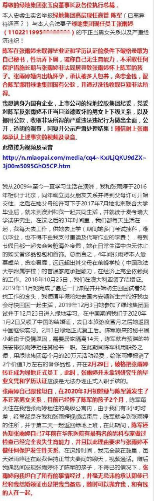 绿地集团京津冀营销部负责人被实名举报:出轨、挪用公款、洗钱!