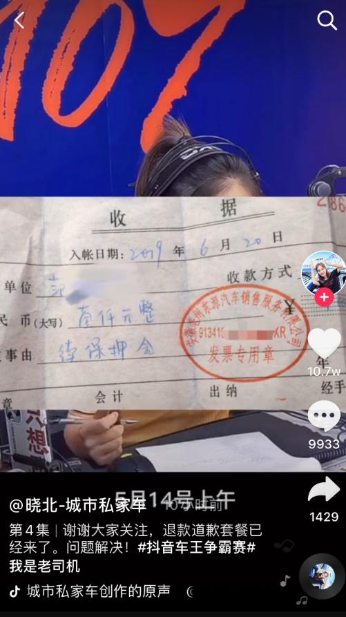 安徽亳州本田4S店非法收取续保押金 面对维权态度恶劣