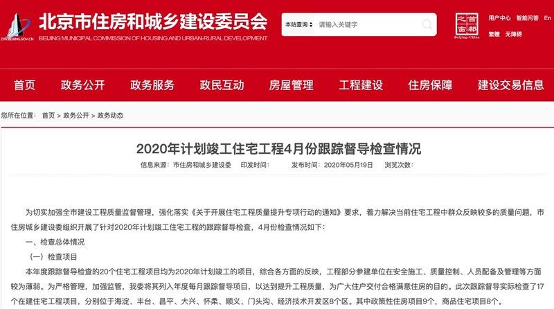 中海地产旗下北京中海兴达房地产开发项目入4月份跟