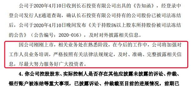 """东岳硅材上市不满仨月业绩大幅下滑 却花8亿""""疯狂""""理财 """"钱景""""不乐观"""