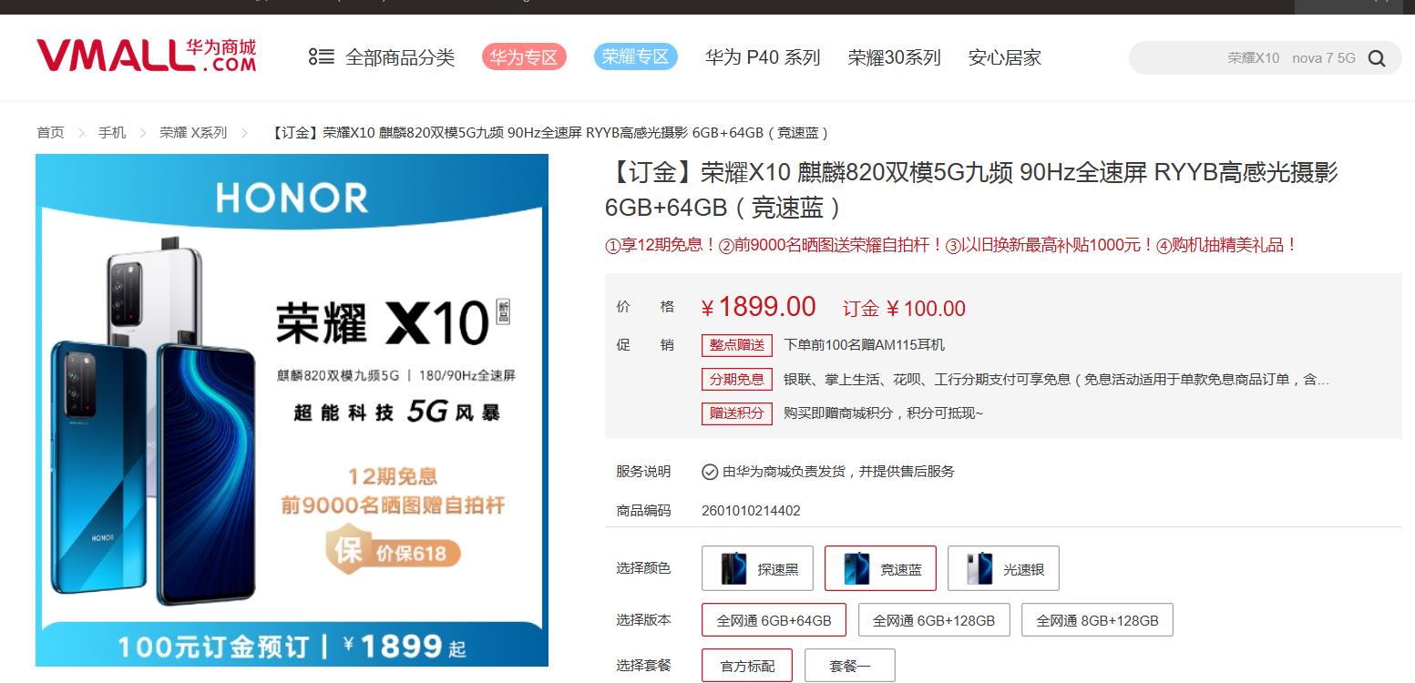 手机厂商竞争激烈:华为放大招 1899元就能买到5G手机