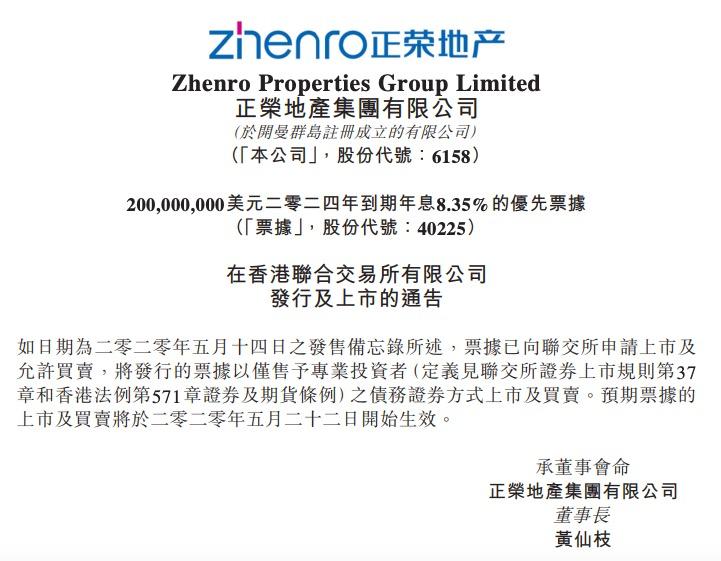 正荣地产公告称2亿美元8.35%优先票据已上市流通