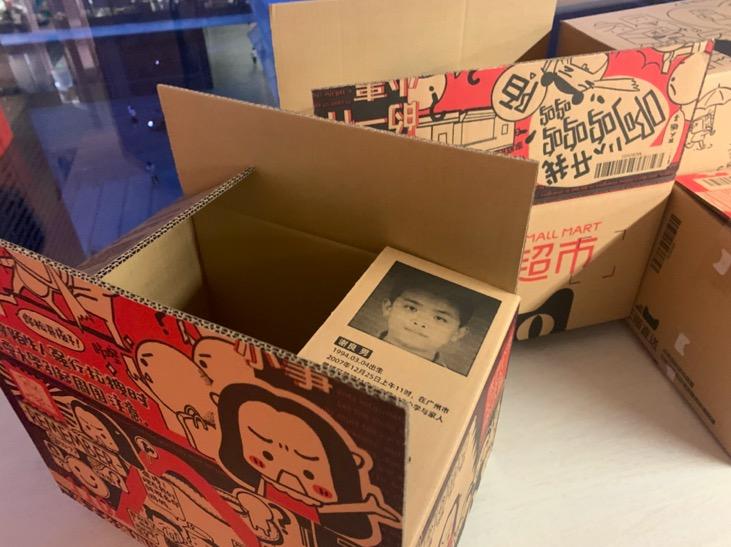 """天猫超市打拐""""盒子报""""再升级:6月1日起公益快递箱将在全国陆续上线"""