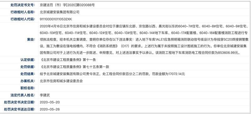 北京城建安装集团遭罚:未按照施工设计图纸施工