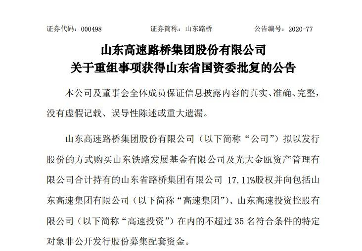 山东路桥:重组事项获得山东省国资委批复