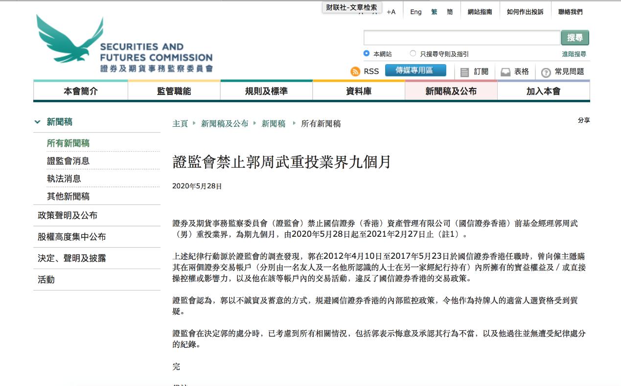 国信香港又一员工遭禁业,此前涉及洗钱23亿被彻查