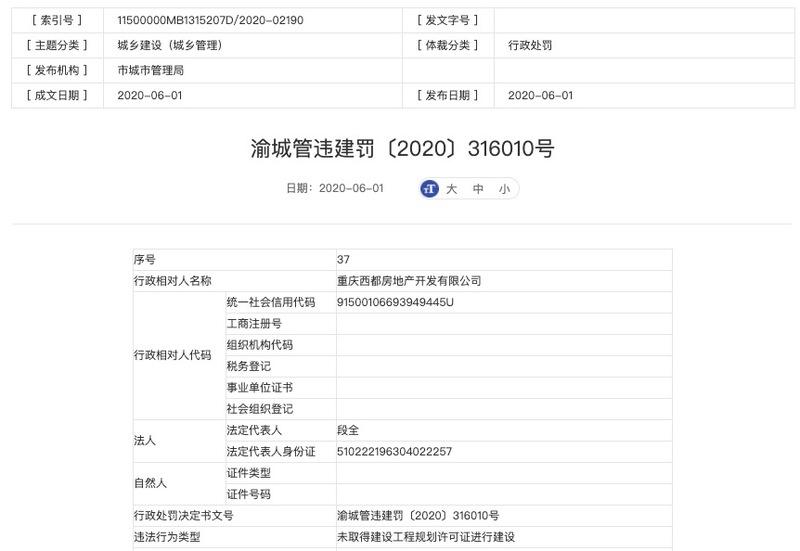 重庆传动轴厂旗下房地产企业遭罚:未取得建设工程规划许可证进行建设