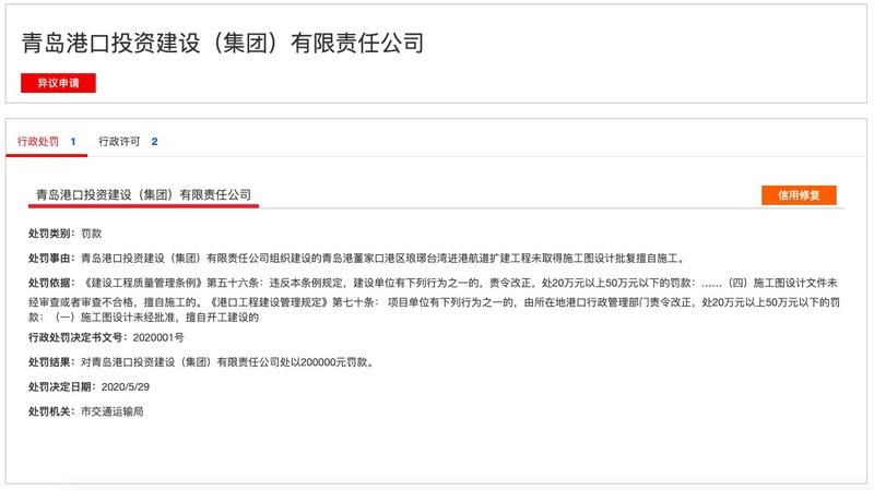 青岛港集团全资子公司青岛港口投资建设遭罚:工程未取得施工图设计批复擅自