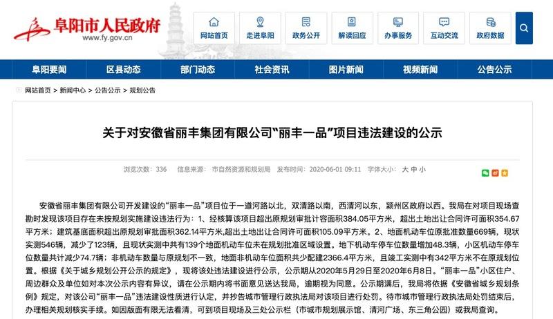 """安徽丽丰集团""""丽丰一品""""项目违法建设被主管部门公示"""