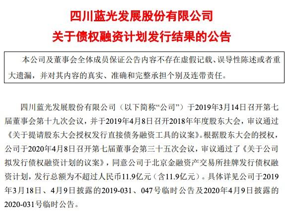 蓝光发展5月完成11.9亿两期债权融资 至4月30日对外担保余额为587.49亿