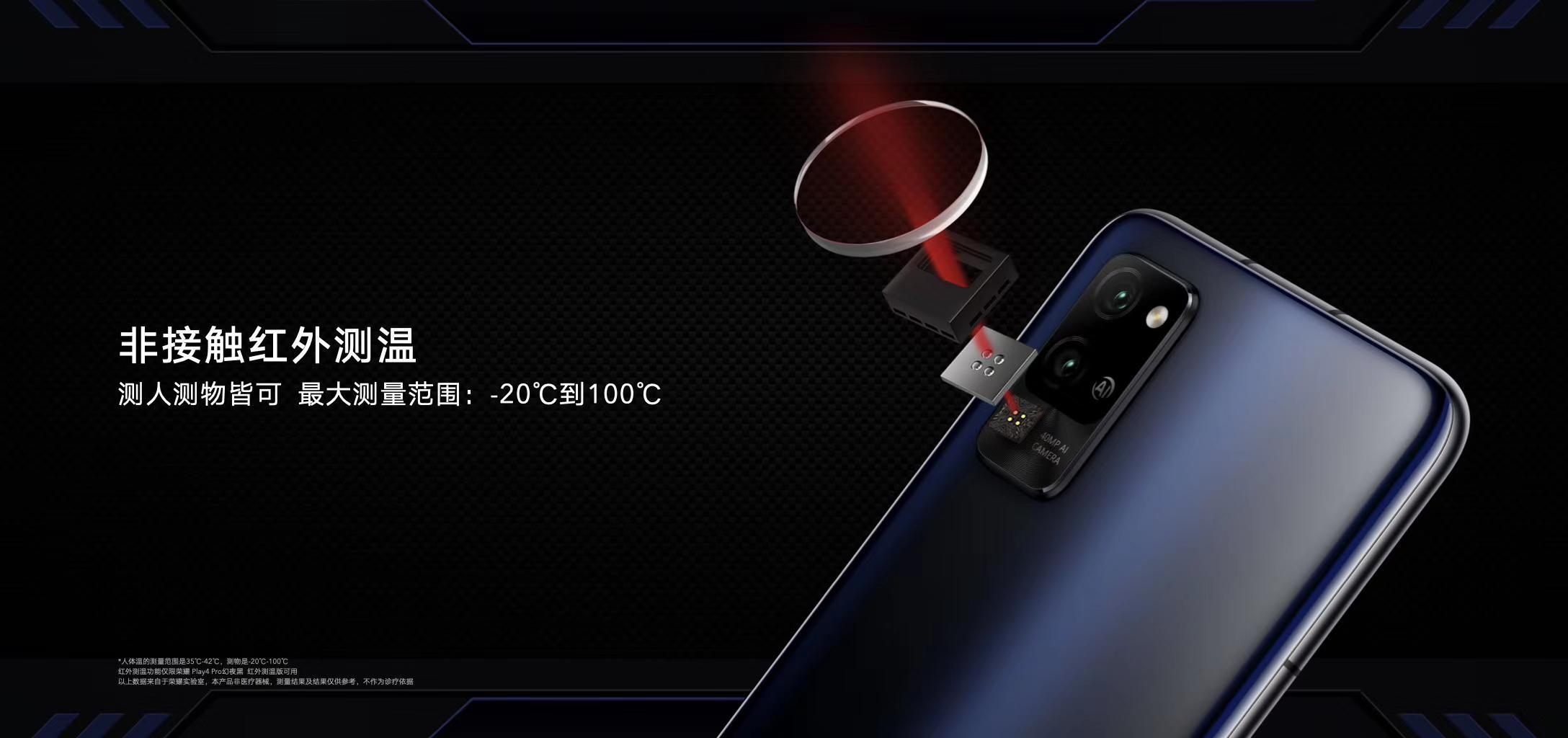 荣耀4大系列8款新机上市 5G手机价格战全面开打