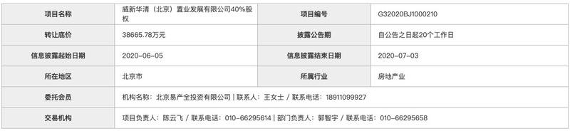 威新国际大厦二股东启迪控股以3.87亿挂牌出清其持有的40%股权