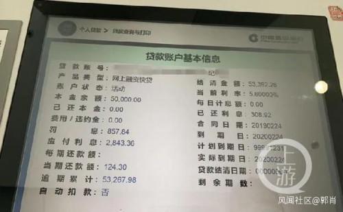 建设银行客户经理转走储户69万存款 用于网络赌博